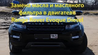 Замена масла в двигателе Range Rover Evoque Diesel. Выпуск №311