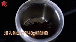 【飲食男女】實試簡易版冰滴咖啡壺 韓國得奬作好唔好用?