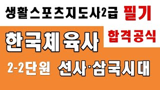 생활체육지도자2급필기 한국체육사2-2단원