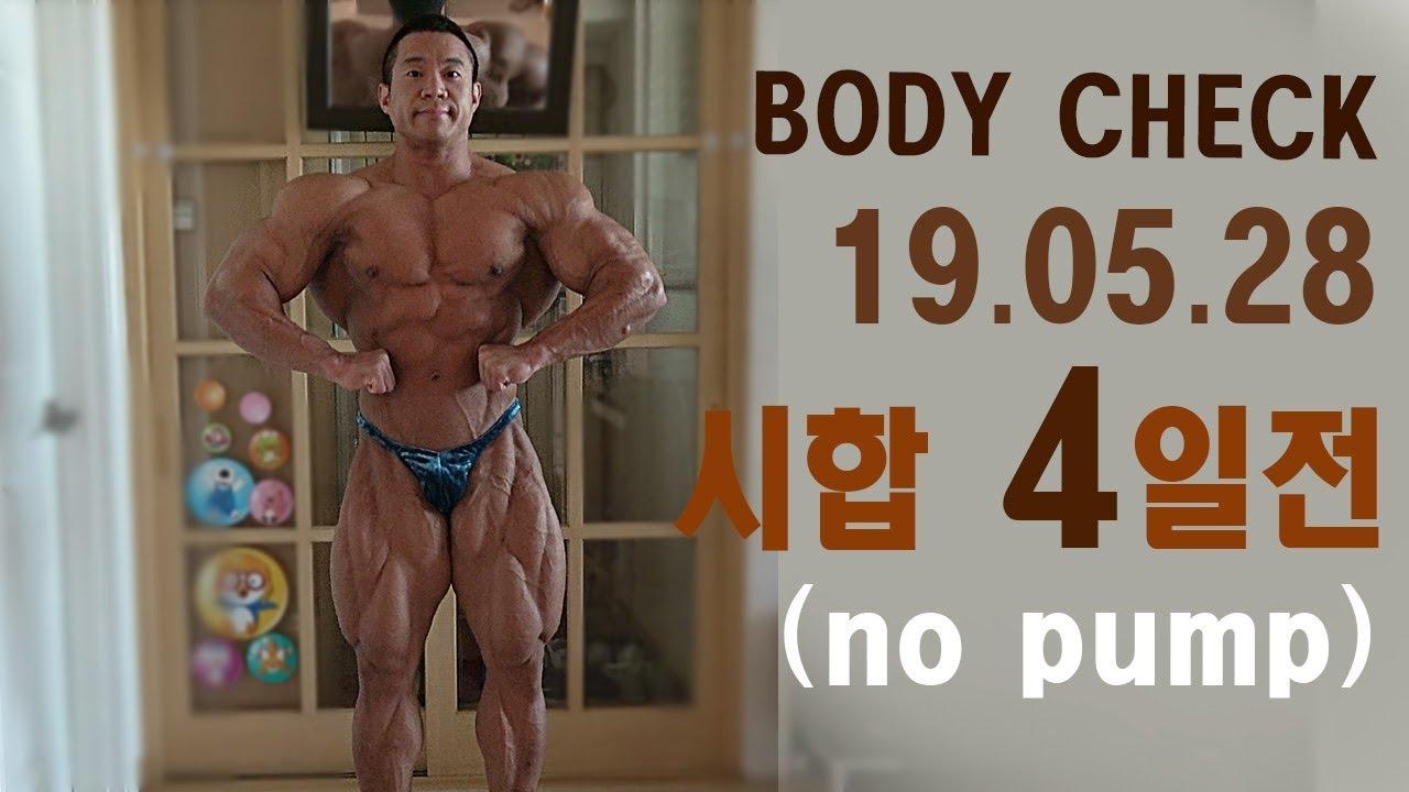 IFBBPRO김현진선수-시합4일전 바디체크