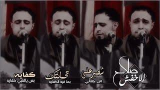 صلاح الاخفش 2018 | شصبر على من جفاني & تحملتك & كفاية بس ياقلبي كفايه | Offical Video