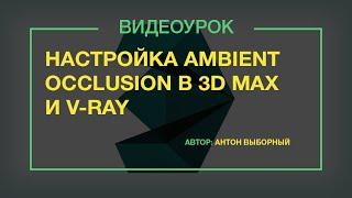 Налаштування ambient occlusion в 3d max, V-ray
