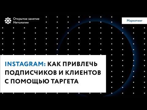 Instagram: как привлечь подписчиков и клиентов с помощью таргета