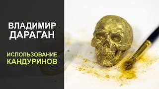 кандурин. Использование кандурина. Золотой кандурин. Шоколадный череп. Пошаговый мастер-класс