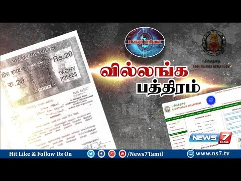 வில்லங்க பத்திரம்   Documentary of Encumbrance Certificate  Ullavu paarvai  News7 Tamil