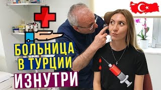 Медицина в Турции - Как нас ЛЕЧАТ? Цены, Страховка, Врачи, Родовая Палата, Аланья