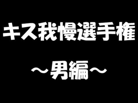キス我慢選手権~男編~