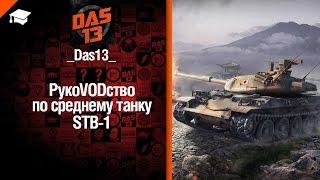 Средний танк STB-1 - рукоVODство от Das13 [World of Tanks]