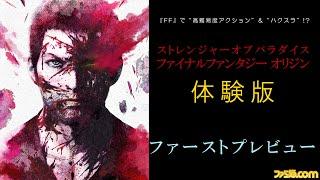 『FF オリジン』体験版プレイ動画 / FINAL FANTASY ORIGIN Trial Version Play Movie