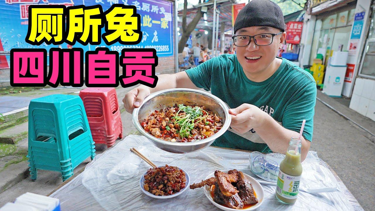 四川自贡厕所兔,露天流水席场面,冷吃兔肉巴适,阿星吃麻辣兔头Street food toilet rabbit in Zigong