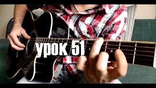 Take My Breath Away - Fingerstyle Урок Гитара (51)