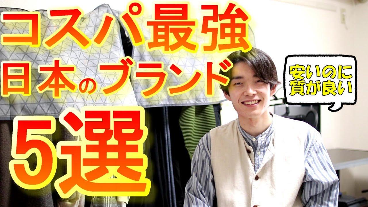 【コスパ最強】低価格で質の良い日本のブランド5選!初心者さんは特に必見!