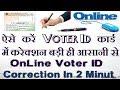 Voter Id Correction Online ऐसे करें Voter ID कार्ड में करेक्शन बड़ी ही आस...