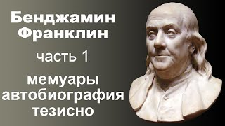 Бенджамин Франклин Есть чему поучиться 1 Тезисы автобиографии мемуаров