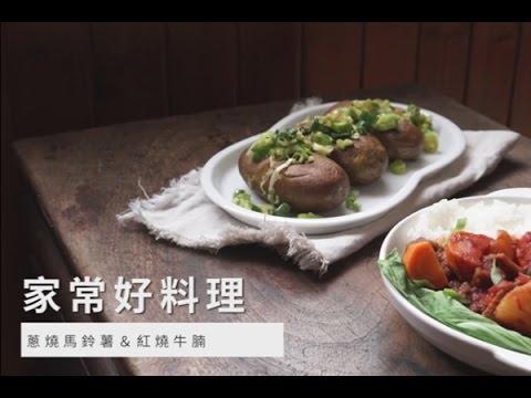 【家常菜】蔥燒馬鈴薯、紅燒牛腩,吃不膩的好味道