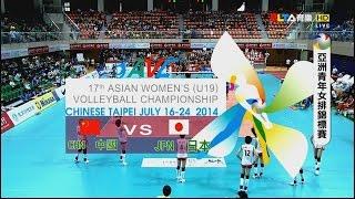 2014年第17屆亞洲青年女子 u19 排球錦標賽 冠軍戰 中國vs日本