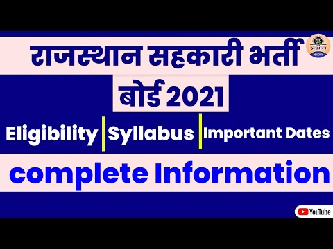 राजस्थान सहकारी भर्ती बोर्ड 2021|| Rajasthan cooperative board || Rcrb clerk #Exam notification 2021