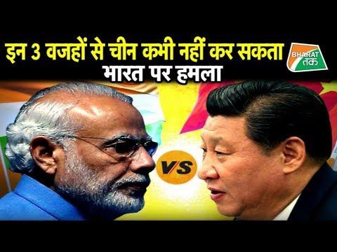 वो 3 वजहें जिनसे भारत पर हमला करने से डरता है China! | Bharat Tak