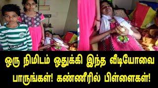 ஒரு நிமிடம் ஒதுக்கி இந்த வீடியோவை பாருங்கள்! | Tamil Latest Cinema | Cinema Updates | Tamil News