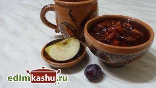 Вкусное и красивое яблочно-сливовое варенье/ Домашние заготовки на зиму
