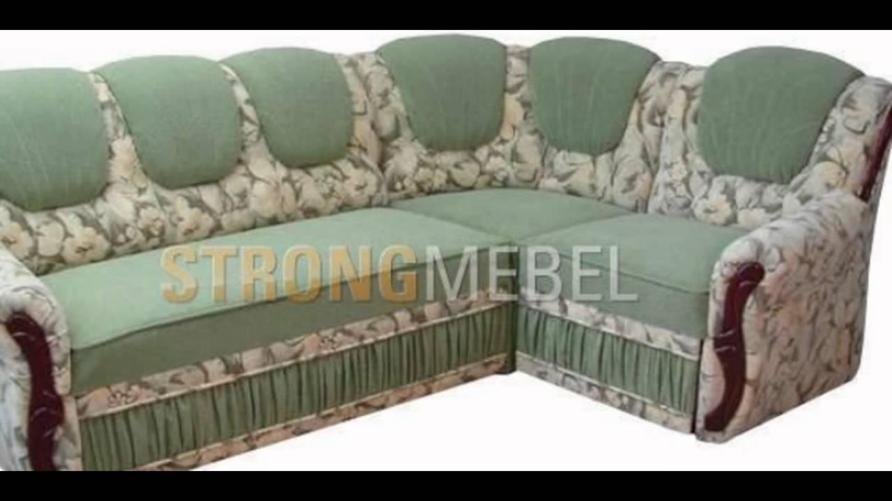 В данном разделе представлены различные модификации диванов серии брюссель. Угловые диваны, прямые диваны, с механизмом раскладки и.