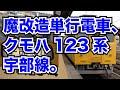 【魔改造】 123系が走る宇部線の宇部〜新山口間を乗り通してみた。【電車なのに1両】