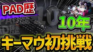【Apex】コントローラー歴10年がキー&マウスに挑む!!手元有り【SteelSeries】エーペックスレジェンズ