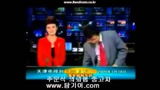 13억중국인을 웃긴 동영상