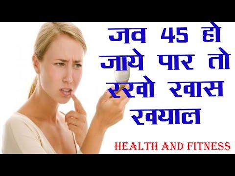 At age 45, women should take special care of health- in hindi