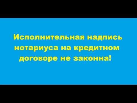 Исполнительная надпись нотариуса на кредитном договоре не законна. Антиколлектор Украина