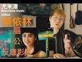蔡依林 Jolin Tsai《腦公 Hubby》Reactions music videos  by 尤米澤 Rose yu