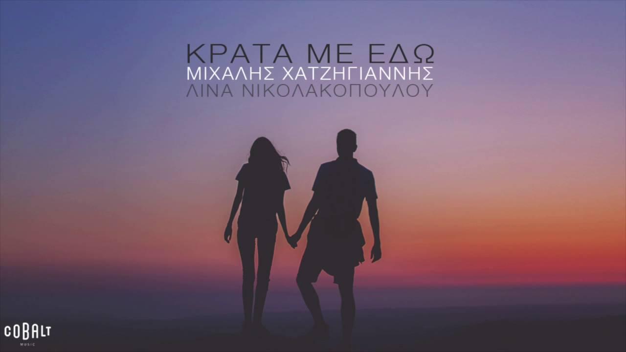 Νέο τραγούδι από Μιχάλη Χατζηγιάννη - Κράτα Με Εδώ - Official Audio Release