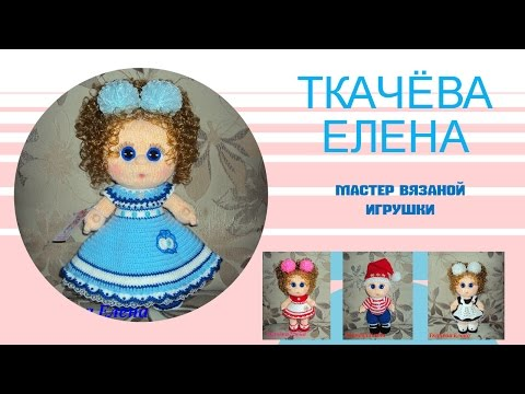 Вязание крючком /куклы/