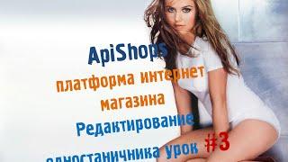 Интернет магазин на Apishops урок #3(Задать вопросы по Дропшиппингу пишите в Блог : https://vk.com/aleksandrharkov Интернет магазин на Apishops урок #3 Продолжени..., 2014-07-22T19:51:31.000Z)