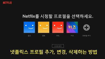 넷플릭스 프로필 추가, 변경, 삭제하는 방법