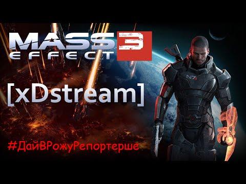 [xDstream] Mass Effect 3 #ДайВРожуРепортерше