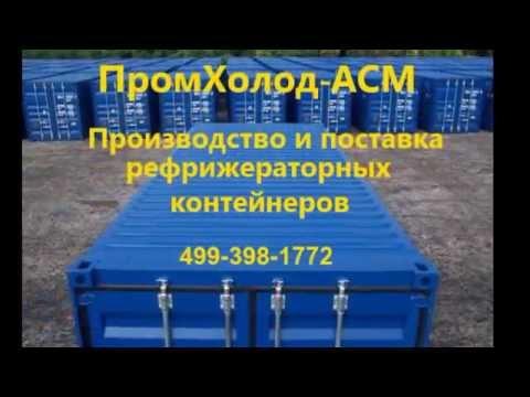 видео: Купить контейнер рефрижераторный (рефконтейнер), ПромХолод-АСМ: производство!