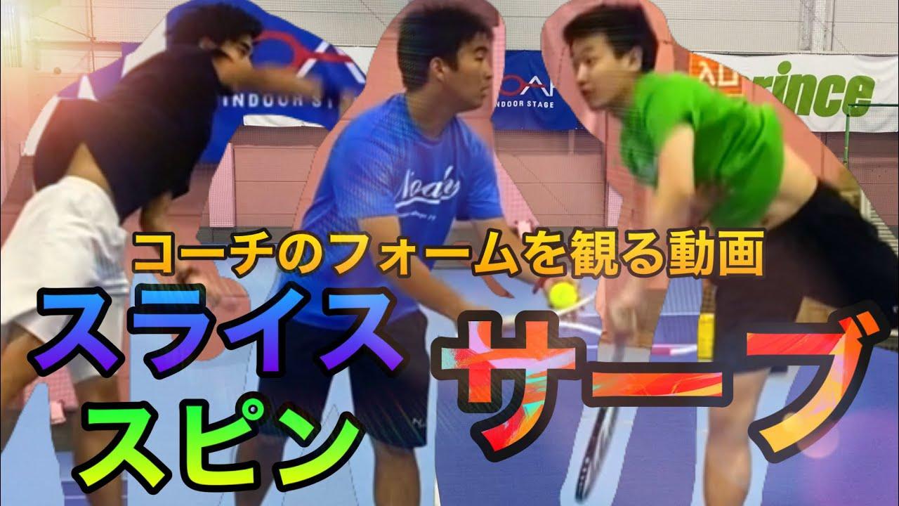 【サーブ編】コーチのフォームを観る動画!【テニス】
