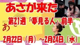 連続テレビ小説 あさが来た 第21週「夢見る人」前半 2016年2月22日(月...