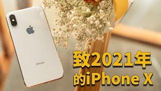 【彧言】2021年了,我为什么还在用iPhone X?