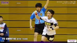 MVI vs 飛騨高山ブラックブルズ岐阜 後半ゴールシーンハイライト 2019.01.14 ☆第43回日本リーグ第14戦