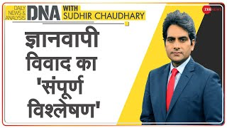 DNA: ज्ञानवापी विवाद पर कोर्ट के फैसले का विश्लेषण | Sudhir Chaudhary | Kashi Vishwanath |Hindi News
