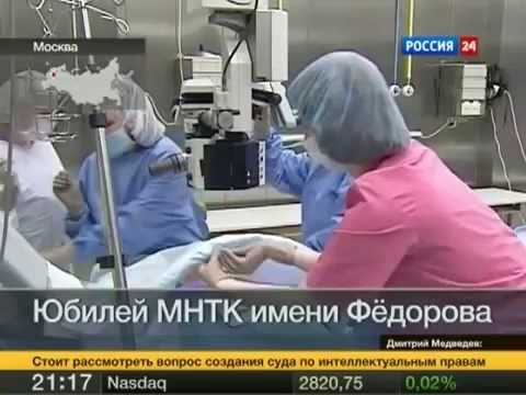 МНТК Микрохирургия глаза им.  Святослава Федорова