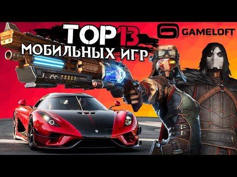 ТОП 13 мобильных игр Gameloft