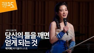 당신의 틀을 깨면 얻게 되는 것 | 박지혜 바이올리니스트 | 평창 동계올림픽 강의 강연 영상 듣기 | 세바시 887회