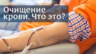 видео Кровопускание - Портал о скорой помощи и медицине
