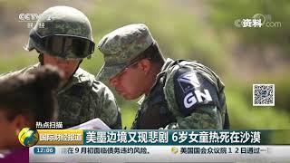 [国际财经报道]热点扫描 美墨边境又现悲剧 6岁女童热死在沙漠| CCTV财经