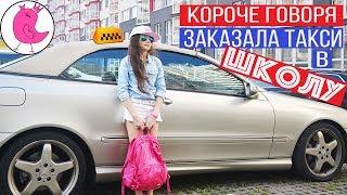 КОРОЧЕ ГОВОРЯ, заказала такси в школу /ОЖИДАНИЕ vs РЕАЛЬНОСТЬ