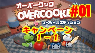 #01【Switch版】料理とは、戦いだ!オーバークック【Overcooked】