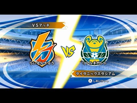✇ Inazuma Eleven GO Strikers 2013 ✇...
